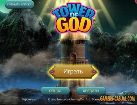 Башня Бога